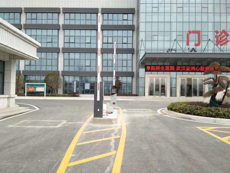 安徽阜阳民生医院