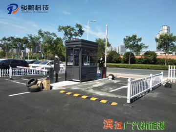 滨江广汽新能源