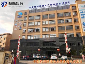 中国杭州跨境电子商务综合试验区
